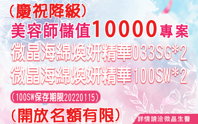 640x400美容師儲值10000專案-藻針0723.jpg